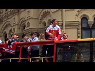 РОССИЙСКАЯ КОМАНДА - ВСЯ СТРАНА С ТОБОЙ! В центре Москвы состоялся чемпионский парад сборной России, в воскресенье завоевавшей золотые медали чемпионата мира. Вдоль всего маршрута парада поздравить и поблагодарить национальную команду собрались толпы боле